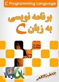دانلود کتاب آموزش برنامه نویسی به زبان C