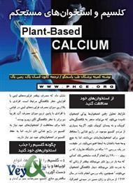 دانلود کتاب کلسیم و استخوان های محکم (گیاهخواری)