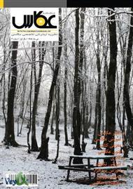 دانلود ماهنامه تخصصی عکاسی - شماره چهارم