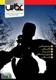 دانلود ماهنامه تخصصی عکاسی - شماره پنجم