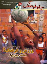 دانلود مجله چلو فرهنگ - پیش شماره اول