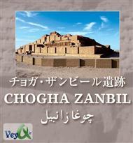 دانلود کتاب چوغا زانبیل - شهر مقدس و پرشکوه ایلامی