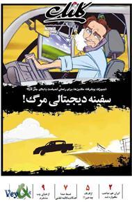 دانلود ضمیمه کلیک روزنامه جام جم شماره 70