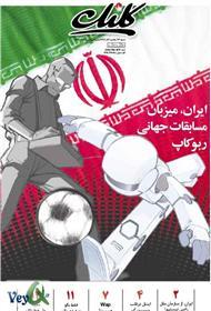 دانلود ضمیمه کلیک روزنامه جام جم شماره 73