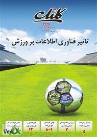 دانلود ضمیمه کلیک روزنامه جام جم شماره 301