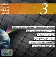 دانلود ماهنامه سیستم های مدیریت محتوای فارسی - شماره 3