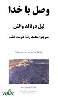دانلود کتاب وصل با خدا
