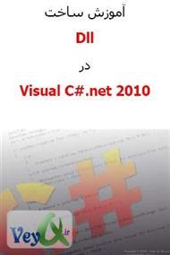 دانلود کتاب آموزش ساخت dll در Visual C#.Net 2010