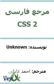 دانلود کتاب مرجع فارسی CSS 2