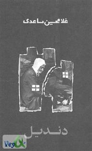 دانلود کتاب مجموعه داستان دندیل - بخش دوم
