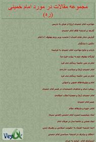 دانلود کتاب مجموعه مقالات در مورد امام خمینی (ره)