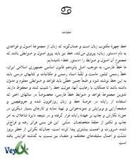 دانلود کتاب دستور خط فارسی
