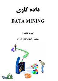 دانلود کتاب داده کاوی - Data Mining