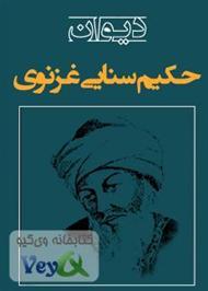 دانلود کتاب دیوان حکیم سنایی غزنوی