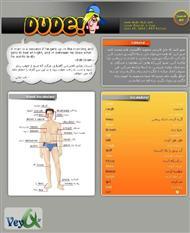 دانلود مجله آموزش زبان دود شماره 2 - Dude! English Issue