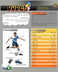 دانلود مجله آموزش زبان دود شماره 3 - Dude! English Issue