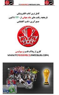 دانلود کتاب تاریخچه رقابت های جام جهانی