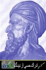 دانلود کتاب ادراک حسی از دیدگاه ابن سینا - جلد اول