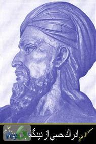 دانلود کتاب ادراک حسی از دیدگاه ابن سینا – جلد دوم