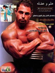 دانلود مجله بدنسازی و تناسب اندام علم و عضله - شماره سه