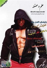دانلود مجله بدنسازی و تناسب اندام علم و عضله - شماره 9