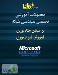 دانلود کتاب آموزش امنیت و کد گذاری در شبکه