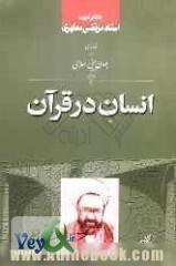 دانلود کتاب انسان در قرآن - مقدمه ای بر جهان بینی اسلامی