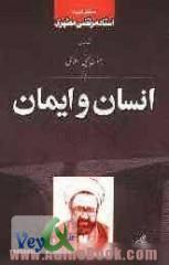 دانلود کتاب انسان و ایمان - مقدمهای بر جهان بینی اسلامی - بخش اول