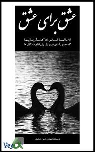 دانلود کتاب عشق برای عشق - Love for Love