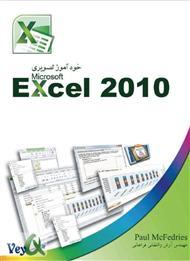 دانلود کتاب آموزش جامع اکسل - Excel 2010