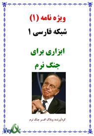 دانلود کتاب شبکه فارسی وان - ابزاری برای جنگ نرم