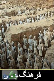 دانلود کتاب فرهنگ چینی