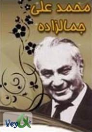 دانلود کتاب فارسی شکر است