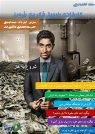 دانلود مجله الکترونیکی کارخانه تبدیل فکر به ثروت - شماره اول