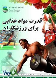 دانلود کتاب قدرت مواد غذایی گیاهی برای ورزشکاران