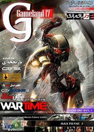 دانلود مجله الکترونیکی گیم لند - شماره 17