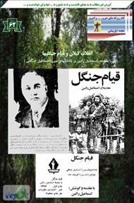 دانلود کتاب قیام جنگل