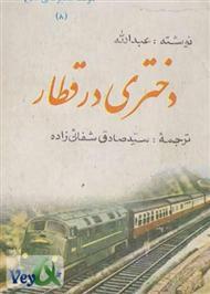 دانلود کتاب داستان دختری در قطار