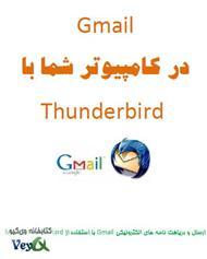 دانلود کتای جیمیل در کامپیوتر شما با Thunderbird
