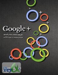 دانلود کتاب راهنمای جامع گوگل پلاس (Google plus)