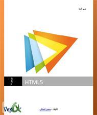 دانلود کتاب آموزش HTML5