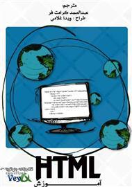 دانلود کتاب آموزش کامل HTML
