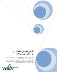 دانلود کتاب آموزش html - طراحی صفحات وب