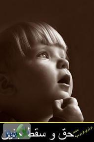 دانلود کتاب حق و سقط جنین