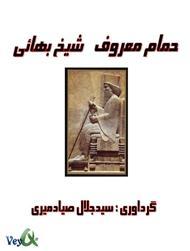دانلود کتاب حمام معروف شیخ بهائی