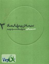 دانلود کتاب نیمه پنهان ماه 3 (حمید باکری به روایت همسر شهید)