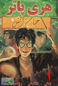 دانلود کتاب هری پاتر و جام آتش