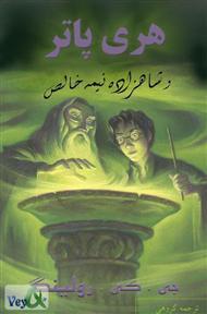 دانلود کتاب هری پاتر و شاهزاده نیمه خالص