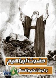 دانلود کتاب حضرت ابراهیم و لوط (علیه السلام)