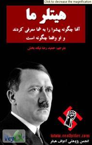 دانلود کتاب هیتلر ما